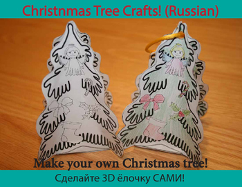 Christmas tree crafts. Crowns, 4-sided paper tree, bookmarks.(Russian)