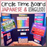 Circle Time Board: Japanese & English