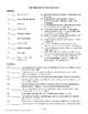 Civil Rights/First Amendment, AMERICAN GOVERNMENT LESSON 21 of 105 Activity+Quiz