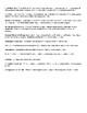 Civil Rights Vocabulary List