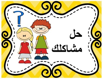 Class Rules - 3 Personal Standards - Arabic Version -  #TeachersLoveTeachers