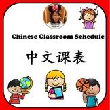 Class Schedule 中文教室课表