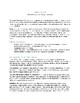 ClassQuest - A Fantasy-themed behavior management system