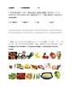 Nourriture (Food in French) Classifiez