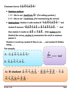 Classmate Survey