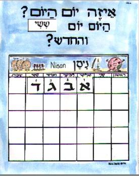 Hebrew Jewish Classroom Calendar