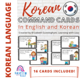 Classroom Commands and Phrases - English and Korean