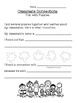 Back To School Student Puzzles:  Build A Positive Classroom Climate