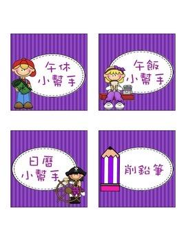 Classroom Helper/Job Cards - ThistleGirl Design Theme (Traditional Chinese)