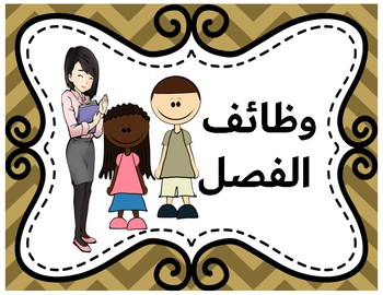 Classroom Jobs in Arabic Language - وظائف الفصل - #TeachersLoveTeachers