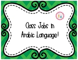 Classroom Jobs in Arabic Language - وظائف الفصل - #Teacher