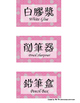 Classroom Labels FREEBIE {English + Traditional Chinese}