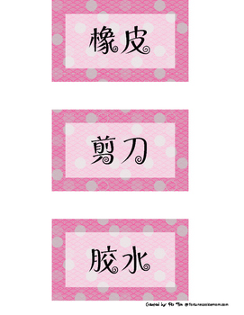 Classroom Labels FREEBIE {Simplified Chinese}