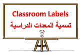 Classroom Labels Flashcards: English and Arabic