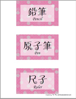 Classroom Labels Jumbo Pack {English + Traditional Chinese}