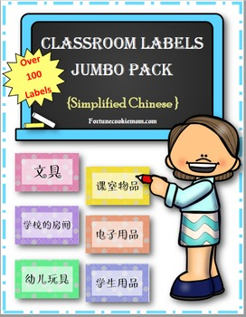 Classroom Labels Jumbo Pack {Simplified Chinese}