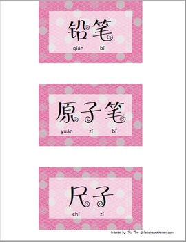 Classroom Labels Jumbo Pack {Simplified Chinese with Pinyin}