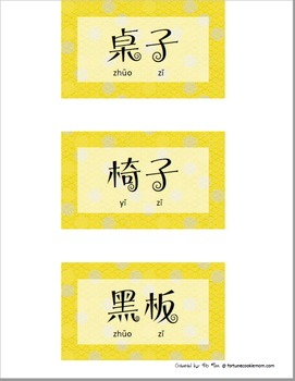 Classroom Labels Jumbo Pack {Traditional Chinese with Pinyin}