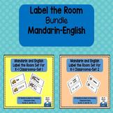 Label the Room-Mandarin & English