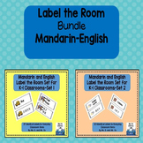 Label the Room-Mandarin & English
