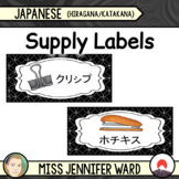 Classroom Supply Labels in Japanese