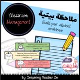 Classroom Management Notes ~Freebie ~ ملاحظة بيتية
