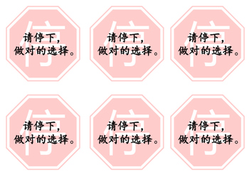 Stop Sign for behavior in Chinese (Chinese immersion)