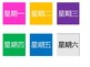 Classroom Pocket Chart Calendar Inserts -Chinese