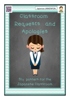 Classroom Requests and Apologies: Six posters for the Japanese classroom