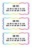 Classroom Reward Coupons - No Prizes Needed!!!! -- Classroom Management