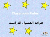 FREE Classroom Rules English and Arabic