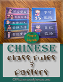 Classroom Rules Full Set {English with Simplified Chinese}