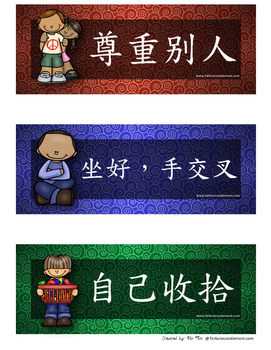 Classroom Rules Full Set {Simplified Chinese}