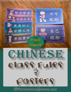 Classroom Rules Full Set {Simplified Chinese with Pinyin}