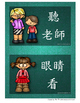 Classroom Rules Full Set {Traditional Chinese}