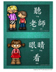 Classroom Rules Full Set {Traditional Chinese with Pinyin}