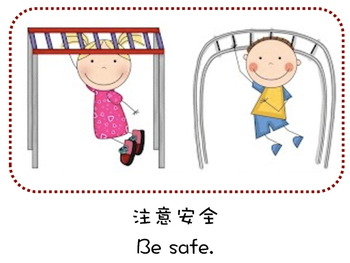 New Version: Classroom Rules (simplified Chinese) 教室规则 简体