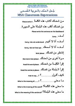 Classroom Sentences MSA