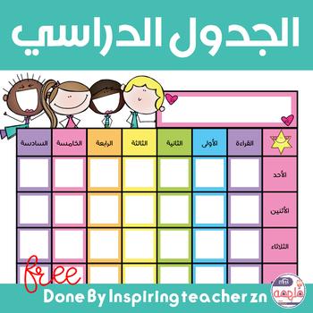 Classroom calendar - الجدول الدراسي للحصص