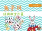 Classroom decor环创-兔子风-教室布置-Chinese 中文-91页