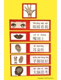3 pages of Classroom rules, classroom language and everyday language in Chinese