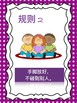 Classroom rules posters Chinese and English