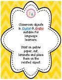 Classroom signs - Arabic & English - #TeachersLoveTeachers