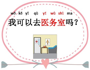 Mandarin Chinese Classroom signs poster (Chinese version) 课堂常用语