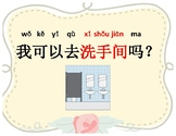 Mandarin Chinese Classroom signs poster (Chinese version) 课堂常用语