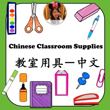 Classroom supplies in Chinese 课室用具/文具-中文