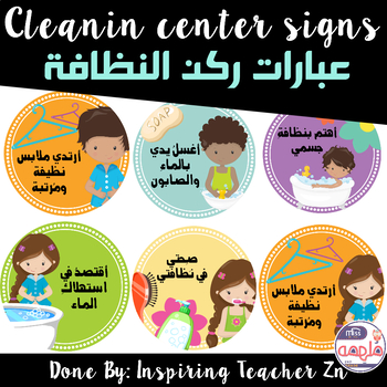 Cleaning Center Signs - ركن النظافة