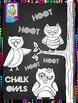 Clip Art~ Chalkboard Doodle Owls Plus Bonus Paper and Captions!