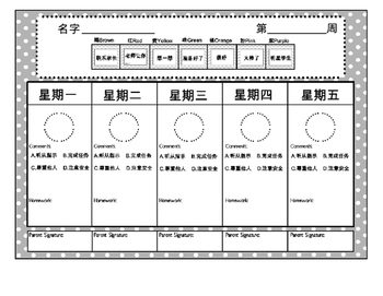 Clip Chart Stamp Record Sheet in Chinese and English