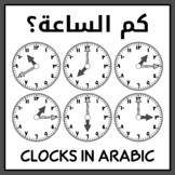 Clocks in Arabic Clip Art and Printables - Intervals of 5